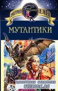 Емец Дмитрий. Мутантики (Аудиокнига)
