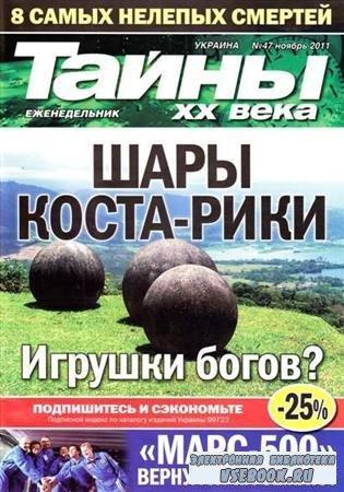 Тайны ХХ Века №47 (ноябрь 2011) Украина