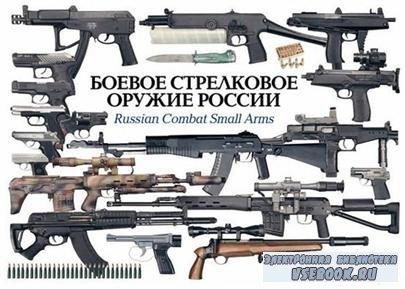 Боевое стрелковое оружие России (2004/DjVu )