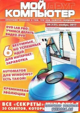 Мой друг компьютер №24 (ноябрь 2011)