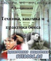 Р. Холодницкий - Техника, тактика и практика бокса (2011)