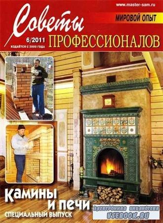Советы профессионалов №6 (ноябрь-декабрь 2011)