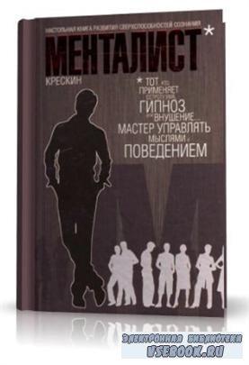 Крескин: Менталист. Настольная книга развития сверхспособностей (2011/PDF)