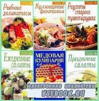 Кулинарная серия - «Рецепты для вас» (36 книг/2001-2011)