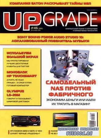UPgrade №46 (550) ноябрь 2011