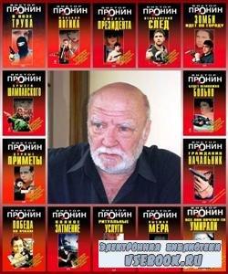 Виктор Пронин. Сборник книг (2000 – 2008) FB2