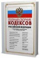 Сборник кодексов РФ и комментарии к ним (Коллектив/2004-2011)