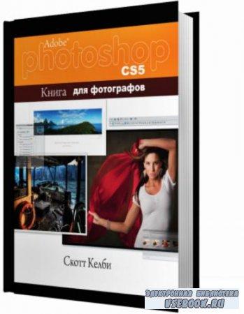 Книга для фотографов Adobe Photoshop CS5