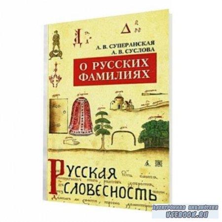 А. В. Суперанская, А.В. Суслова. О русских фамилиях
