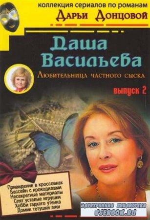 Донцова Дарья  Аудиокниги онлайн