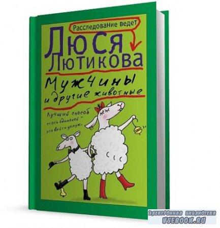 Люся Лютикова - Мужчины и другие животные