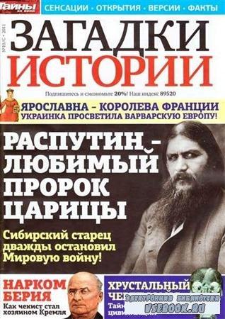 Тайны ХХ века №10/С (2011) Загадки истории