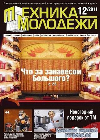 Техника-молодежи №12 (939)  (декабрь 2011) Россия
