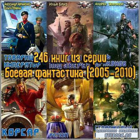 246 книг из серии Боевая фантастика