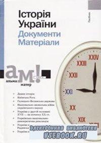 История Украины: Документы. Материалы