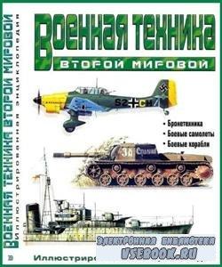 Иллюстрированная энциклопедия Военная техника Второй мировой (2002) PDF