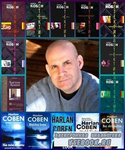 Харлан Кобен. Собрание сочинений (1995 – 2011) FB2, RTF