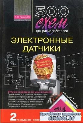 500 схем для радиолюбителей. Электронные датчики (2008/ djvu)