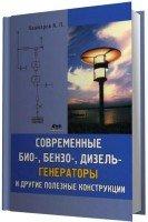 Кашкаров А. П. - Современные био-, бензо-, дизель-генераторы и другие полез ...