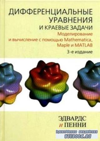 Дифференциальные уравнения и краевые задачи: моделирование и вычисление с п ...