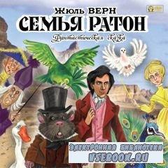 Жюль Верн. Семья Ратон (Аудиокнига)