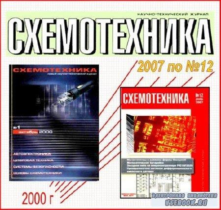 "Журнал ""Схемотехника"" (архив"