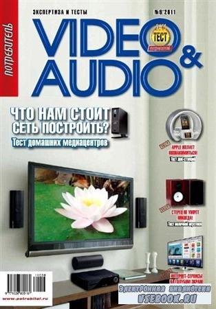 Потребитель. Video & Audio №9 2011