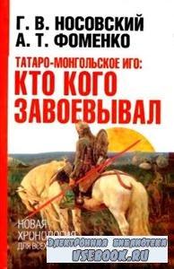 А.Т.Фоменко, Г.В.Носовский. Татаро-монгольское иго: кто кого завоевывал (20 ...