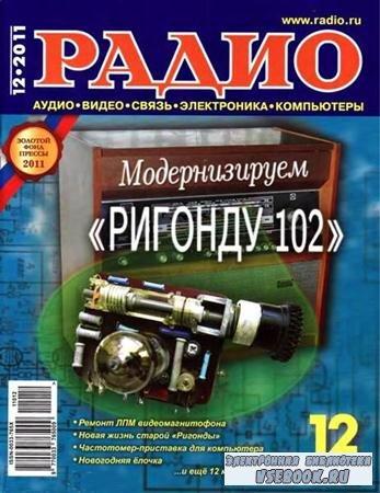 Радио №12 (декабрь 2011)