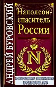 Андрей Буровский. Наполеон - спаситель России (2009) DjVu, PDF, RTF, FB2