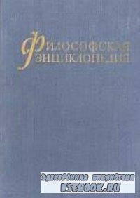 Философская энциклопедия. В пяти томах