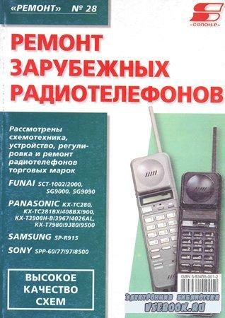 Ремонт зарубежных радиотелефонов. Книга 2