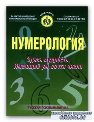 Подборка из 21книги по Нумерологии (chm, djvu, pdf, rtf , fb2)