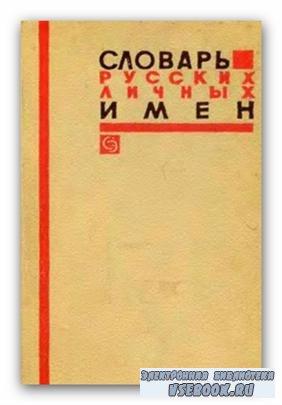 Петровский Н. А. Словарь личных русских имен (1966/ DjVu)