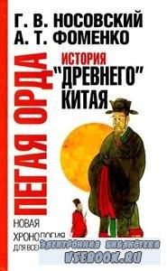 А.Т.Фоменко, Г.В.Носовский. Пегая орда. История древнего Китая (2009) PDF