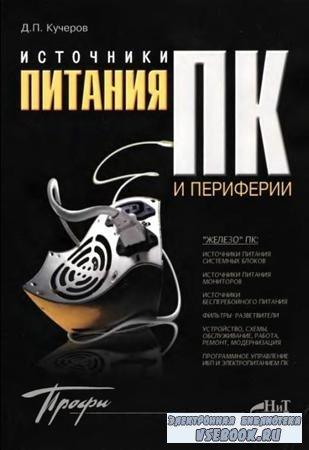 Источники питания ПК и периферии. 4-е издание