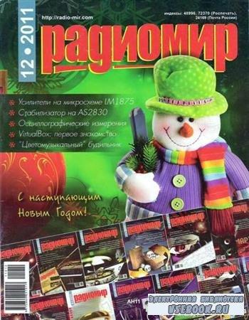 Радиомир №12 (декабрь 2011)