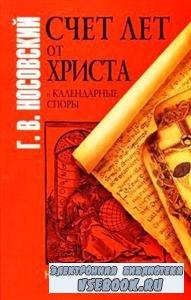 Г.В.Носовский. Счет лет от Христа и календарные споры (2009) PDF