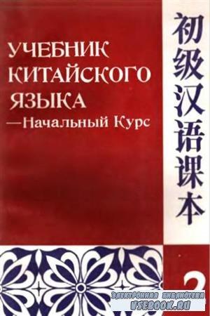 Учебник Китайского языка. Начальный курс. Книга 2