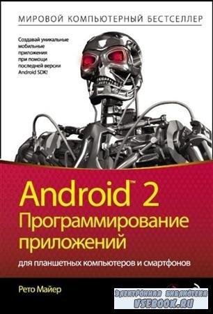 Android 2. Программирование приложений для планшетных компьютеров и смартфо ...