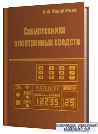 Схемотехника электронных