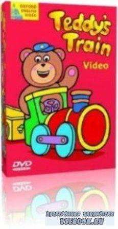 Teddy's Train / Паровозик Тедди - веселые английские песни для малышей