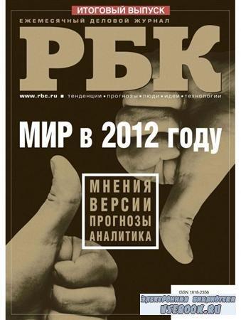 РБК. Итоговый выпуск (2011) Россия