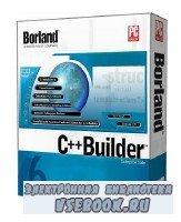Borland C++ Builder v.6.0.10.161 Enterprise Edition (2 CD) + Видеокурс С++  ...