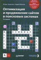 Ашманов И., Иванов А. - Оптимизация и продвижение сайтов в поисковых систем ...