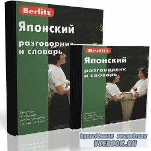 Berlitz. Японский разговорник и словарь (с аудиоприложением)