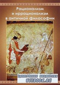 Рационализм и иррационализм в античной философии