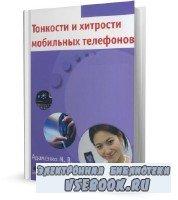 Адаменко М. В. - Тонкости и хитрости мобильных телефонов (2011)