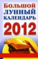 М. Илюшина - Большой лунный календарь 2012 (2011)