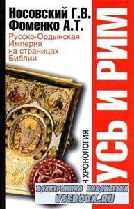 А.Т.Фоменко, Г.В.Носовский. Русь и Рим. Том 5. Русско-Ордынская Империя на  ...